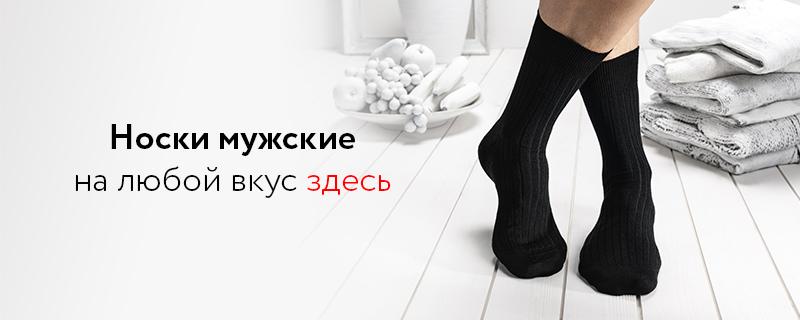 93062b609b62 Интернет-магазин носков, колготок и белья для мужчин, женщин и детей.  Доставка по Москве и России